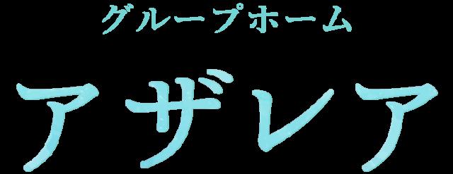 東広島のグループホーム(共同生活援助)はアザレア|障がい者の方向けのショートステイも